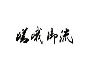 Saga Goryu Logo